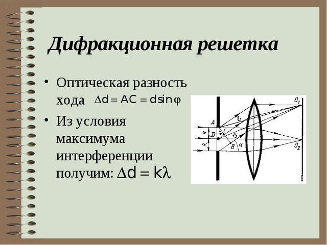 Дифракционная решетка Оптическая разность хода Из условия максимума интерфере...