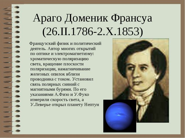 Араго Доменик Франсуа (26.II.1786-2.X.1853) Французский физик и политический...