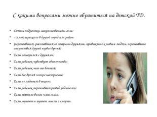 С какими вопросами можно обратиться на детский ТД. Дети и подростки могут поз