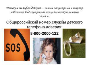 Детский телефон доверия – самый популярный и широко известный вид экстренной