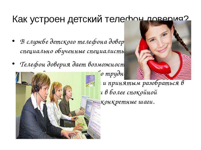 Как устроен детский телефон доверия? В службе детского телефона доверия работ...