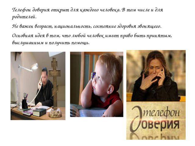 Телефон доверия открыт для каждого человека. В том числе и для родителей. Не...