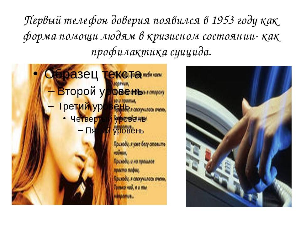 Первый телефон доверия появился в 1953 году как форма помощи людям в кризисно...