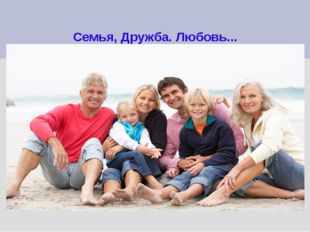 Семья, Дружба. Любовь...