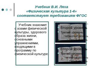 Учебник В.И. Ляха «Физическая культура 1-4» соответствует требованиям ФГОС У