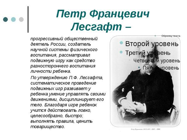 Петр Францевич Лесгафт – прогрессивный общественный деятель России, создатель...