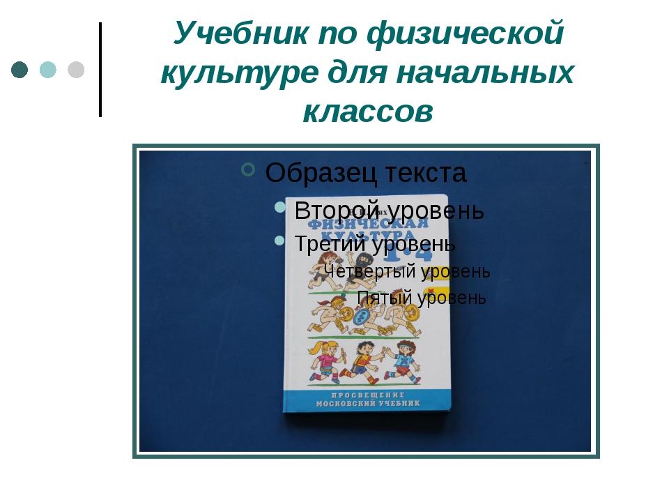 Учебник по физической культуре для начальных классов