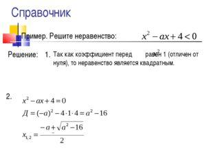 Пример. Решите неравенство: Решение: 1. Так как коэффициент перед равен 1 (от