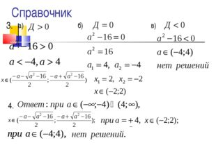 3. а) б) в) Справочник 4.