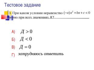 3. При каком условии неравенство верно при всех значениях ? А) Б) В) Г) Тесто