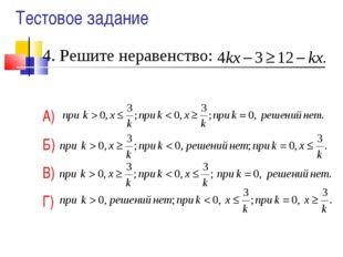 4. Решите неравенство: А) Б) В) Г) Тестовое задание