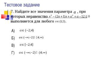 7. Найдите все значения параметра , при которых неравенство выполняется для л