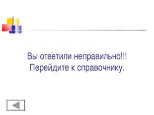 Вы ответили неправильно!!! Перейдите к справочнику.
