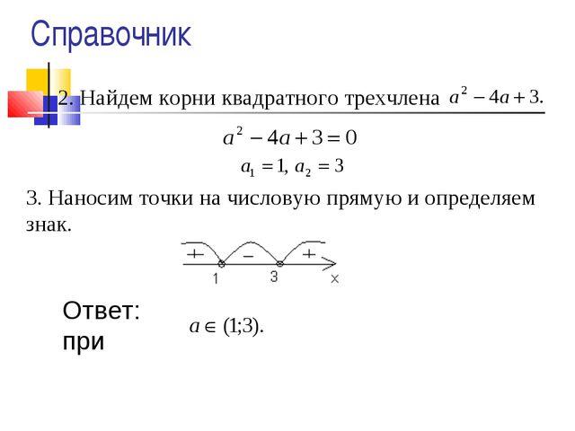 2. Найдем корни квадратного трехчлена 3. Наносим точки на числовую прямую и о...
