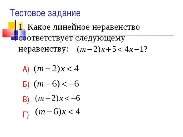 Тестовое задание 1. Какое линейное неравенство соответствует следующему нерав...
