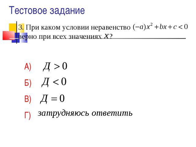 3. При каком условии неравенство верно при всех значениях ? А) Б) В) Г) Тесто...
