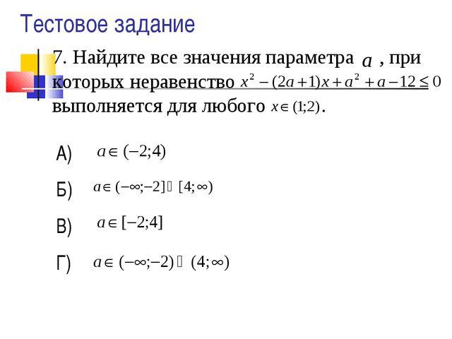 7. Найдите все значения параметра , при которых неравенство выполняется для л...