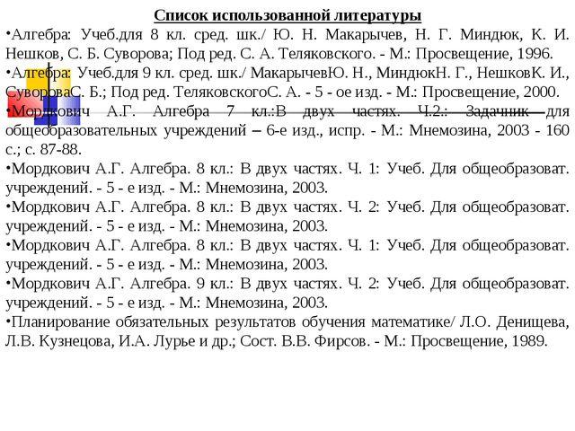 Список использованной литературы Алгебра: Учеб.для 8 кл. сред. шк./ Ю. Н. Мак...