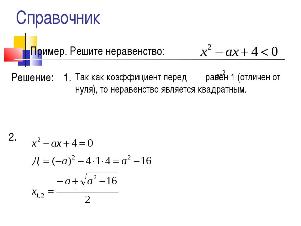 Пример. Решите неравенство: Решение: 1. Так как коэффициент перед равен 1 (от...
