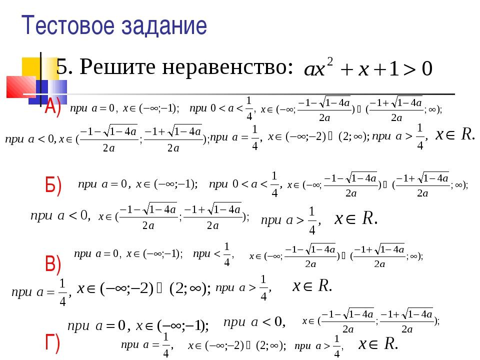 Тестовое задание 5. Решите неравенство: А) Б) В) Г)