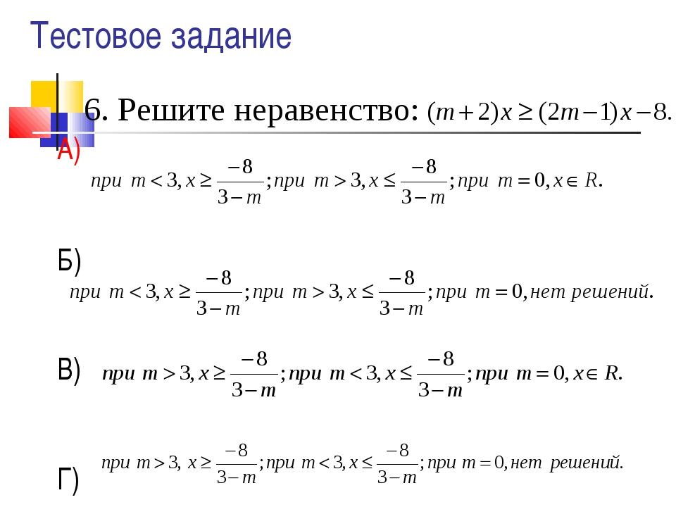 6. Решите неравенство: А) Б) В) Г) Тестовое задание