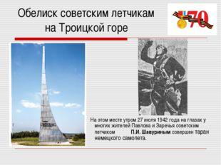 На этом месте утром 27 июля 1942 года на глазах у многих жителей Павлова и З