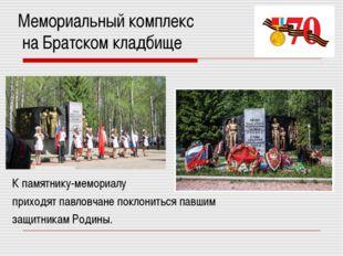 Мемориальный комплекс на Братском кладбище К памятнику-мемориалу приходят пав