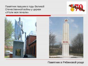 Памятник в Рябиновой роще Памятник павшим в годы Великой Отечественной войны