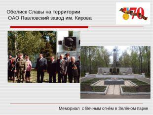 Мемориал с Вечным огнём в Зелёном парке Обелиск Славы на территории ОАО Павло