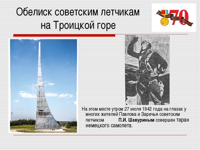 На этом месте утром 27 июля 1942 года на глазах у многих жителей Павлова и З...