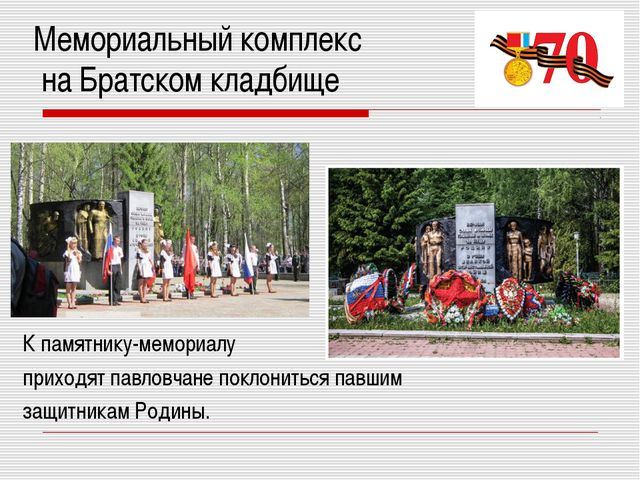 Мемориальный комплекс на Братском кладбище К памятнику-мемориалу приходят пав...