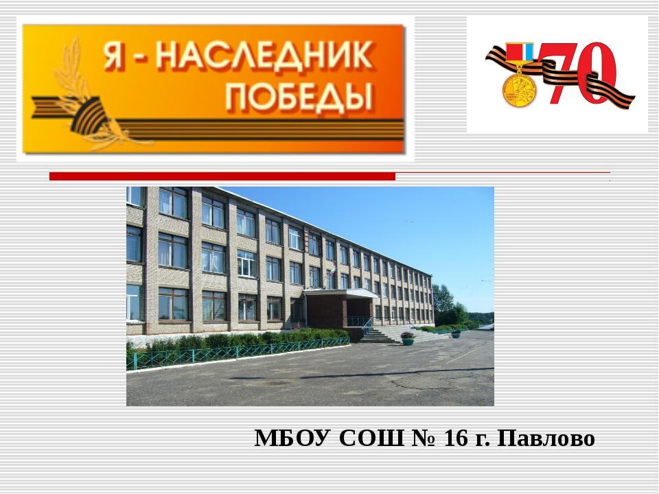 МБОУ СОШ № 16 г. Павлово