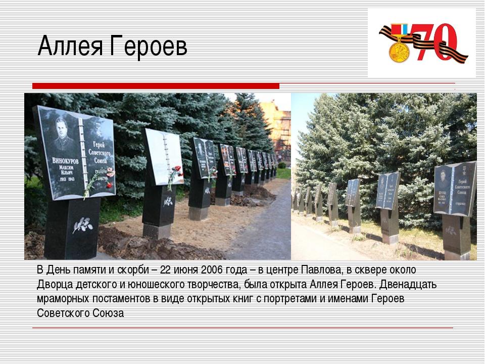 Аллея Героев В День памяти и скорби – 22 июня 2006 года – в центре Павлова, в...