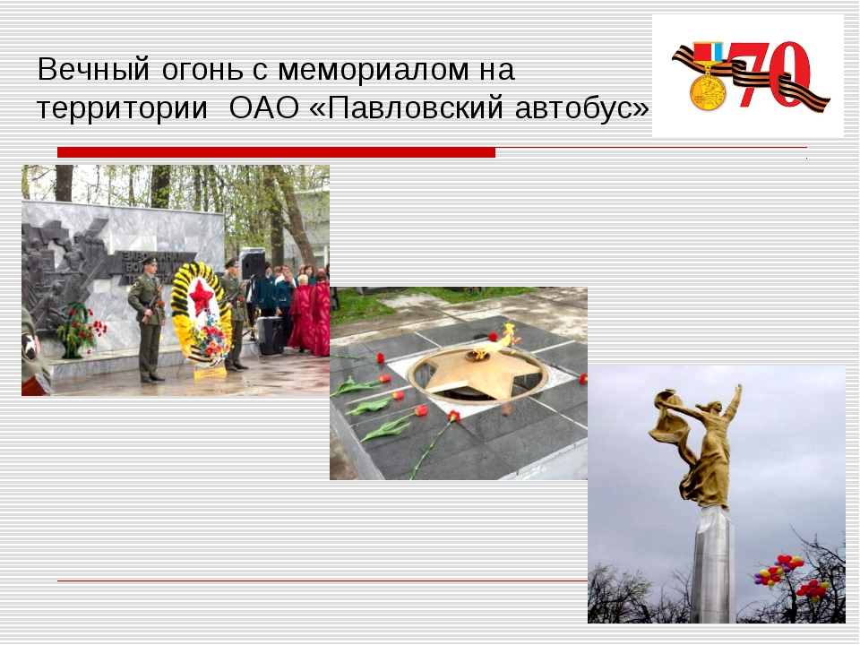 Вечный огонь с мемориалом на территории ОАО «Павловский автобус»