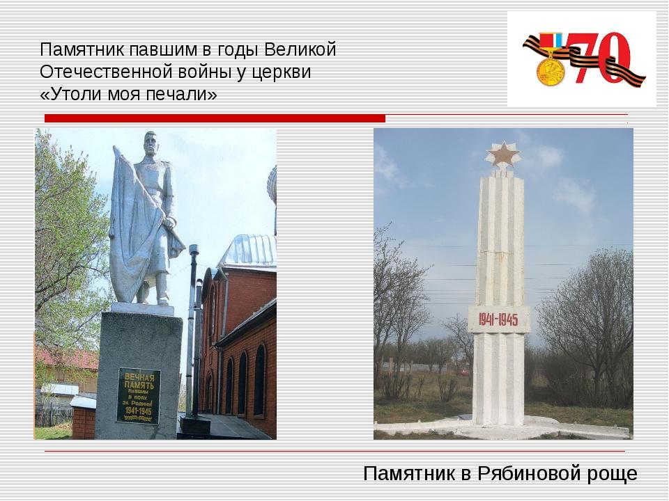 Памятник в Рябиновой роще Памятник павшим в годы Великой Отечественной войны...