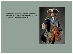 Командные должности в армии занимали дворяне, и соответственно их рангу костю