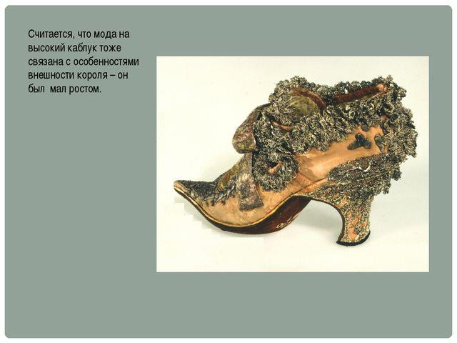 Считается, что мода на высокий каблук тоже связана с особенностями внешности...