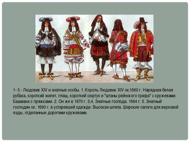 1- 5 - Людовик XIV и знатные особы. 1. Король Людовик XIV ок.1660 г. Нарядная...