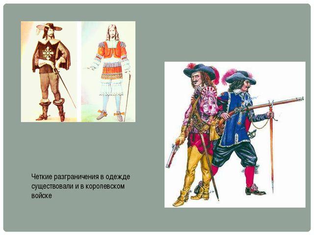 Четкие разграничения в одежде существовали и в королевском войске