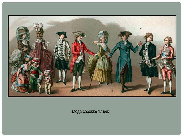 Мода барокко 17 век