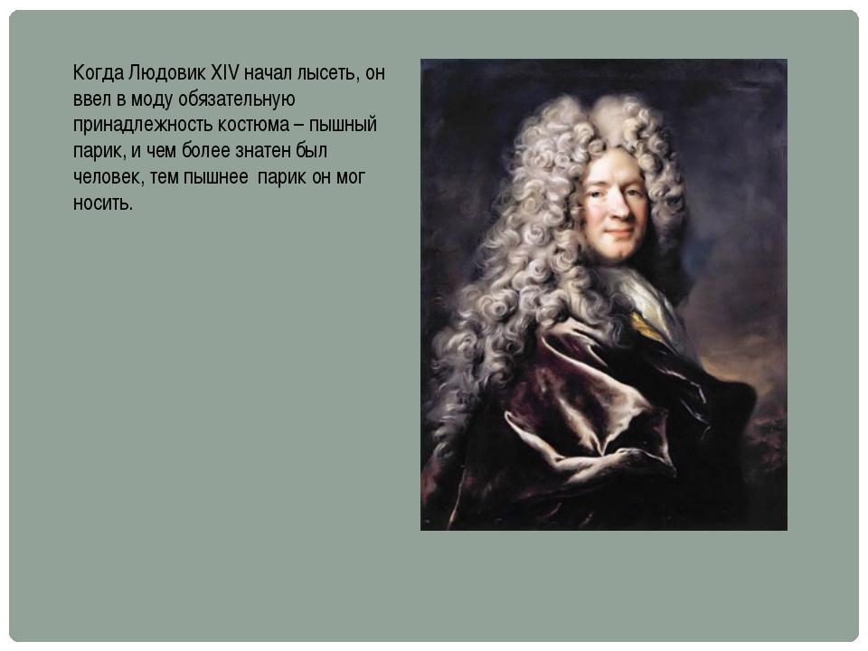 Когда Людовик XIV начал лысеть, он ввел в моду обязательную принадлежность ко...