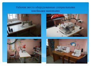 Рабочие места оборудованные специальными швейными машинами