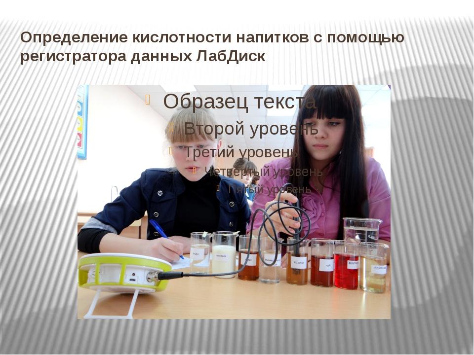 Определение кислотности напитков с помощью регистратора данных ЛабДиск