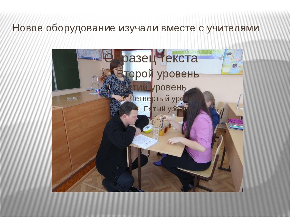 Новое оборудование изучали вместе с учителями