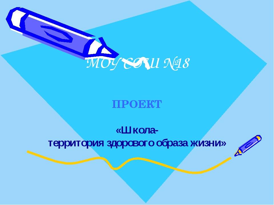 ПРОЕКТ «Школа- территория здорового образа жизни» МОУ СОШ №18