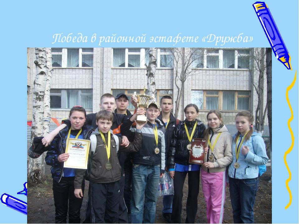 Победа в районной эстафете «Дружба»