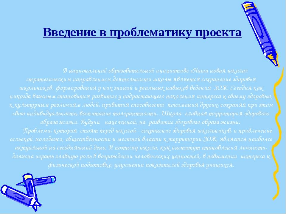 Введение в проблематику проекта В национальной образовательной инициативе «На...