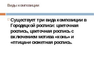 Виды композиции Существует три вида композиции в Городецкой росписи:цветочна