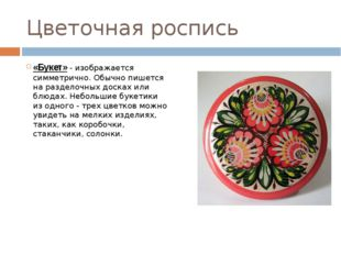 Цветочная роспись «Букет»- изображается симметрично. Обычно пишется на разде
