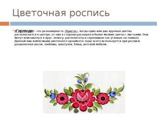 Цветочная роспись «Гирлянда»- это разновидность«букета», когда один или два